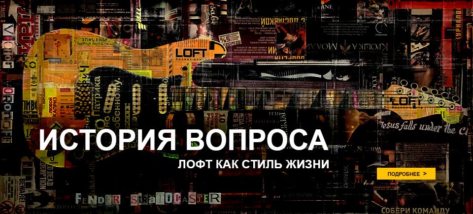 LOFT. История вопроса-МФК ЛОФТ